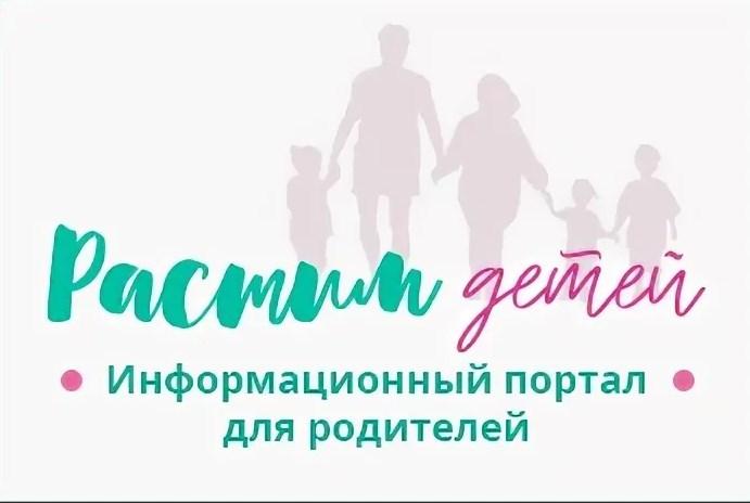 Растимдетей.рф — это федеральный портал для российских родителей, созданный в рамках нацпроекта Президента РФ «Образование»
